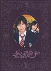 栞と紙魚子の怪奇事件簿 DVD-BOX [DVD]