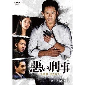悪い刑事~THE FACT~ DVD-BOX1 [DVD]
