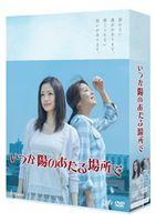 いつか陽のあたる場所で DVD-BOX [DVD]