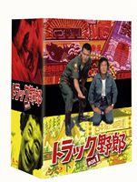 トラック野郎 Blu-ray BOX 1(初回生産限定) [Blu-ray]