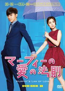 マーフィーの愛の法則 DVD-BOX2 [DVD]