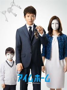 アイムホーム BD-BOX [Blu-ray]