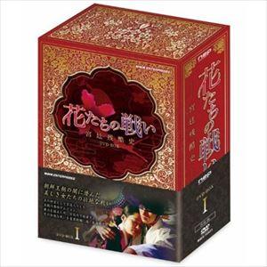 花たちの戦い -宮廷残酷史- DVD-BOX1 [DVD]