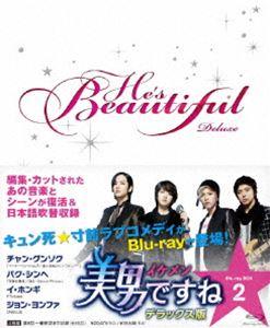 美男<イケメン>ですね デラックス版 Blu-ray BOX 2 [Blu-ray]