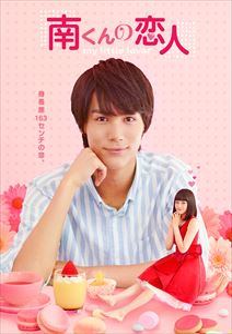 南くんの恋人~my little lover ディレクターズ・カット版 Blu-ray BOX2 [Blu-ray]