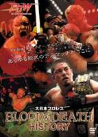 大日本プロレス BLOOD & DEATH HISTORY(DVD)