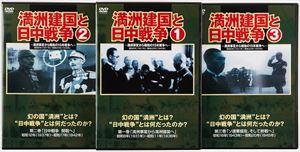 満洲建国と日中戦争 三巻組(DVD)