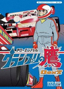 想い出のアニメライブラリー 第31集 アローエンブレム グランプリの鷹 DVD-BOX デジタルリマスター版 BOX2 [DVD]