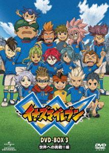 イナズマイレブン DVD-BOX3 世界への挑戦!!編<期間限定生産> [DVD]