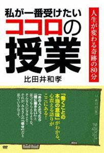 私が一番受けたいココロの授業 DVD-BOX [DVD]