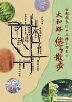 古都奈良に十三佛を訪ねて 大和路・悠々散歩 DVD-BOX DISC1~4(DVD)