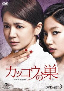 カッコウの巣 DVD-SET3(DVD)