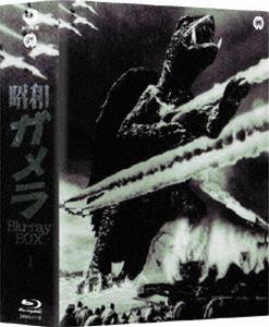 昭和ガメラ Blu-ray BOX 1 [Blu-ray]