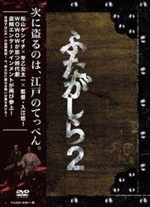 連続ドラマW ふたがしら2 DVD BOX [DVD]