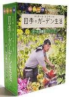 四季のガーデン生活 DVD-BOX(DVD)