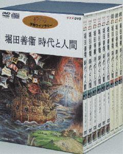 堀田善衛 時代と人間(DVD)