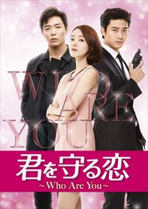君を守る恋~Who Are You~Blu-ray-SET1 [Blu-ray]