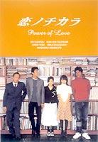 贅沢屋の 恋ノチカラ DVD-BOX [DVD]恋ノチカラ DVD-BOX [DVD], 大人インテリア専門店zi-ta ジータ:4cc5b11b --- scottwallace.com