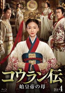 絶品 コウラン伝 始皇帝の母 Blu-ray 無料サンプルOK BOX4