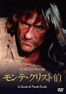 モンテ・クリスト伯 [DVD]