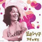 スプリングCP 2020 新作 オススメ商品 笠置シヅ子 笠置シヅ子~ブギの女王~ CD メーカー直送