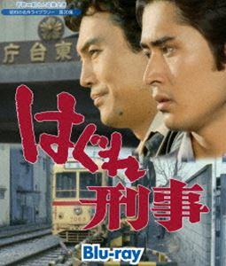 平幹二朗さん追悼企画 昭和の名作ライブラリー 第30集 はぐれ刑事 驚きの値段で Blu-ray 上品