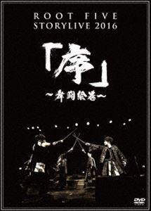 ROOT FIVE STORY LIVE TOUR 2016『序~舞闘絵巻~』(初回生産限定盤)(DVD)