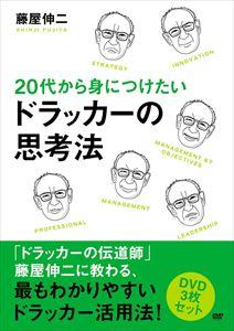 20代から身につけたいドラッカーの思考法DVDセット(DVD)