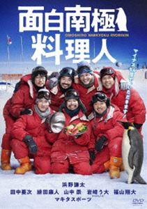 面白南極料理人 DVD-BOX [DVD]