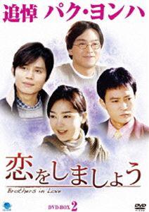 恋をしましょう DVD-BOX 2 [DVD]