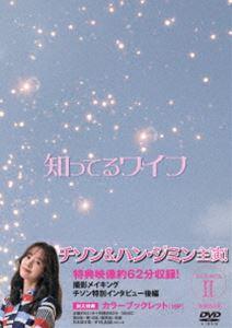 知ってるワイフ<韓国放送版> DVD-BOX2 [DVD]