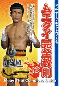 ヌンサヤーム・ギャットウィチアン ムエタイ完全教則 DVD-BOX(DVD)