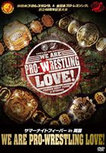 新日本プロレスリング&全日本プロ・レスリング創立40周年記念大会 サマーナイトフィーバー in 両国 We are Prowrestling Love!(DVD)
