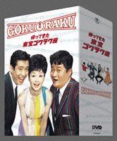 帰ってきた 東宝ゴクラク座(DVD)