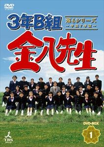 3年B組金八先生 第4シリーズ 平成7年版 DVD-BOX 1 [DVD]