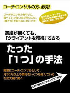 コーチ・コンサルの営業手腕 ~コーチ・コンサルとして月収100万以上稼ぎたいあなたに贈る~(DVD)