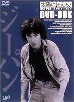 太陽にほえろ! ジーパン刑事編1 DVD-BOX(初回限定生産) [DVD]