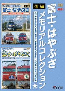 富士・はやぶさ メモリアルコレクション 後編(DVD)