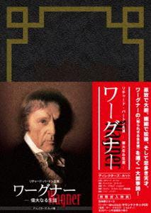 ワーグナー/偉大なる生涯 ディレクターズ・カット(DVD)
