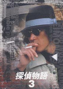 探偵物語 VOL.3 DVD レビューを書けば送料当店負担 スーパーセール