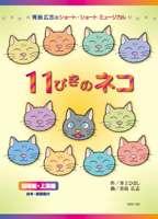 青島広志のショート・ショート・ミュージカル1 11ぴきのネコ 〈指導編〉〈上演編〉 [DVD]