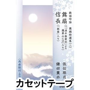 佐伯珠月 / 歌謡吟詠 舞踊特選集(二) 舞扇/信長 [カセットテープ]
