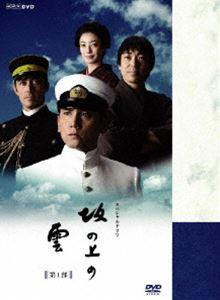 NHK スペシャルドラマ 坂の上の雲 第1部 DVD BOX [DVD]