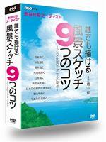 NHK趣味工房シリーズ あなたもアーティスト 誰でも描ける風景スケッチ9つのコツ アニメ作品のテクニックに学ぶ(DVD)