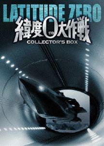 緯度0大作戦 コレクターズBOX(DVD)