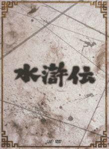 水滸伝 DVD-BOX [DVD]
