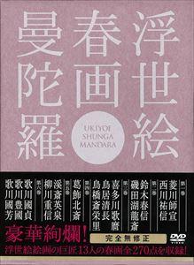 浮世絵 春画 曼陀羅(DVD)