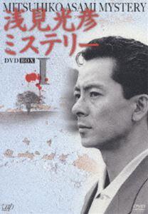 浅見光彦ミステリー DVD-BOX 1 [DVD]