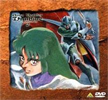 聖戦士ダンバイン DVDメモリアルボックス 2 [DVD]