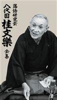 落語研究会 八代目 桂文楽 全集(DVD)